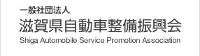 一般社団法人 滋賀県自動車整備振興会