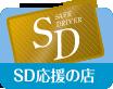SD応援の店